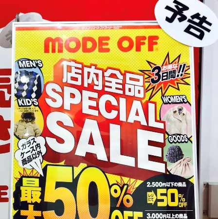 ?SALEのご案内?