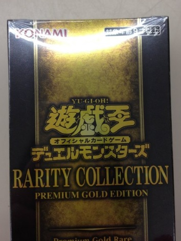 遊戯王RARITYCOLLECTION
