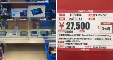 TOSHIBA タブレット 24T301A