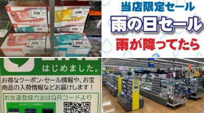 Switch Lite本日限定タイムセール