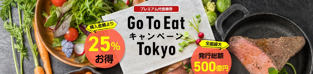 go to eat tokyo